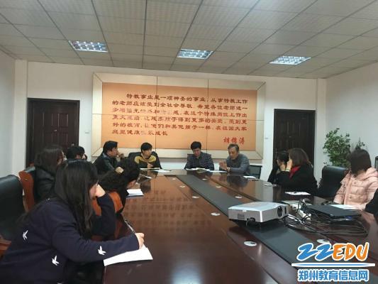 郑州市盲聋哑学校2016 2017学年班主任工作研讨会图片