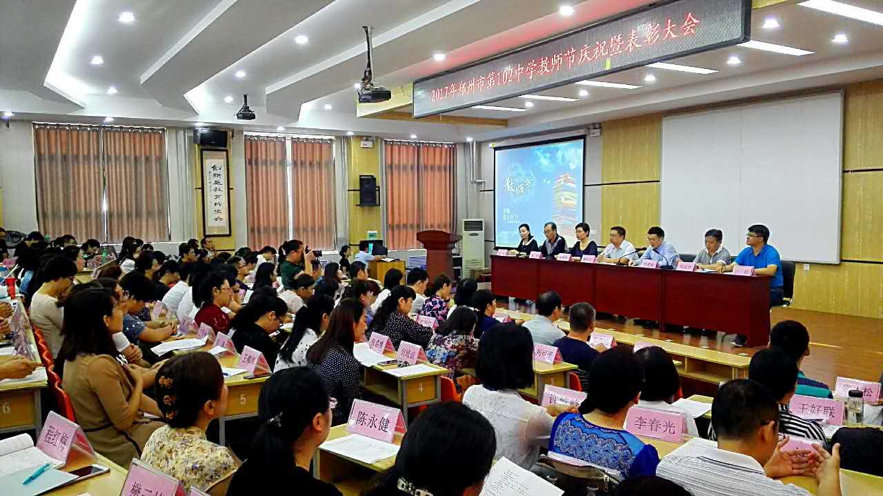 教师节暨表彰大会_郑州102中学召开教师节庆祝暨表彰大会