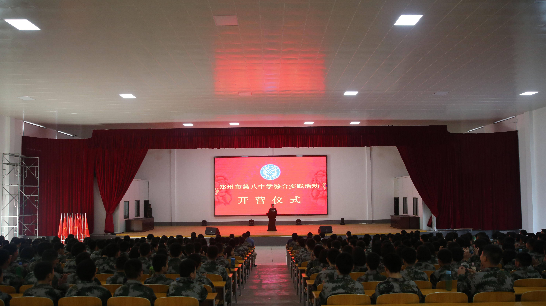 [八中] 2019届学生基地再出发--郑州校园网