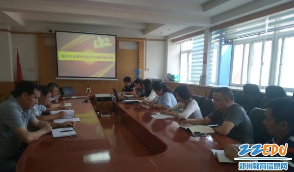 郑州市盲聋哑学校组织召开 双节 廉洁谈话会