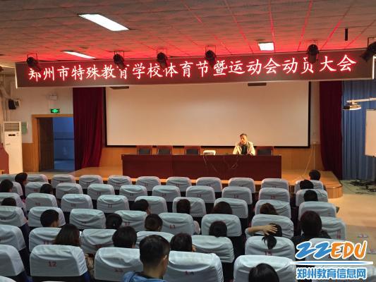 郑州市盲聋哑学校校长孙建国强调活动安全的重要性-我市将举行首届