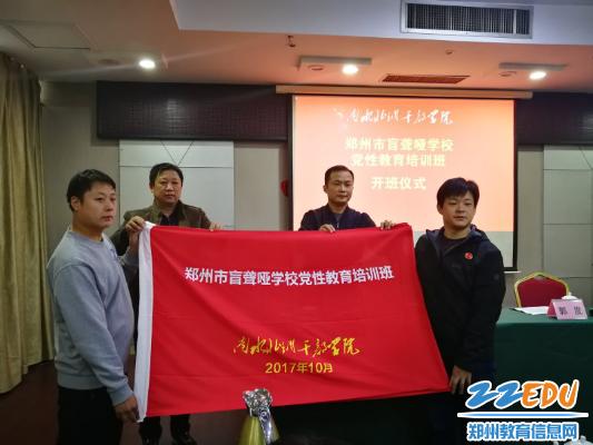 郑州市盲聋哑学校开展党员培训教育活动 -开展党员培训教育活动图片