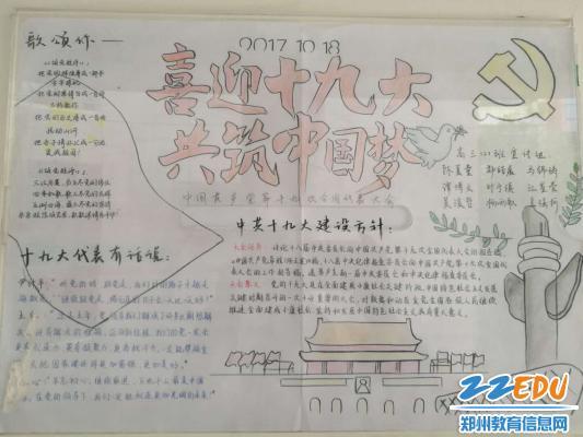 学生制作的 喜迎十九大,永远跟党走 手抄报 -郑州47中举行系列活动迎