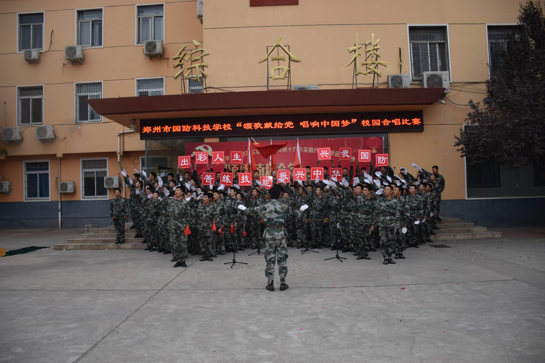 """郑州市国防科技学校举办""""颂歌献给党 唱响中国梦""""校园合唱比图片"""