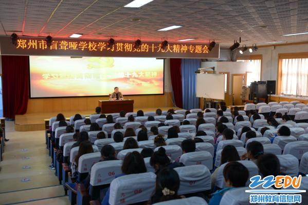致远 郑州市盲聋哑学校聚焦十九大系列活动图片