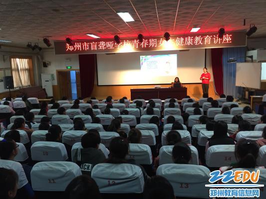 的青春谁做主 郑州市盲聋哑学校举行青春期知识讲座 -举行青春期知图片