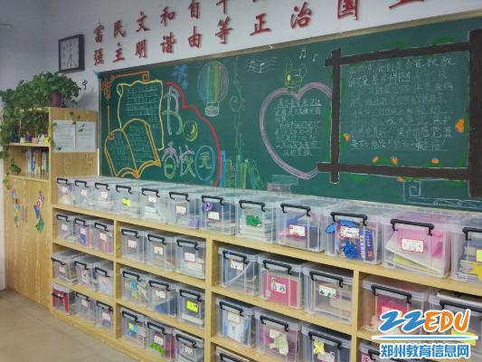 [扶轮] 建设文化班级,营造书香校园