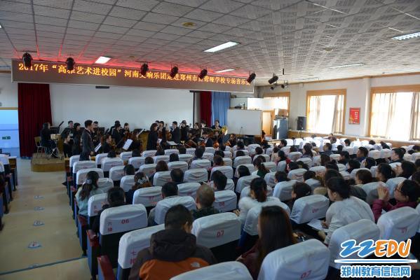 郑州市盲聋哑学校师生与音乐会零距离接触