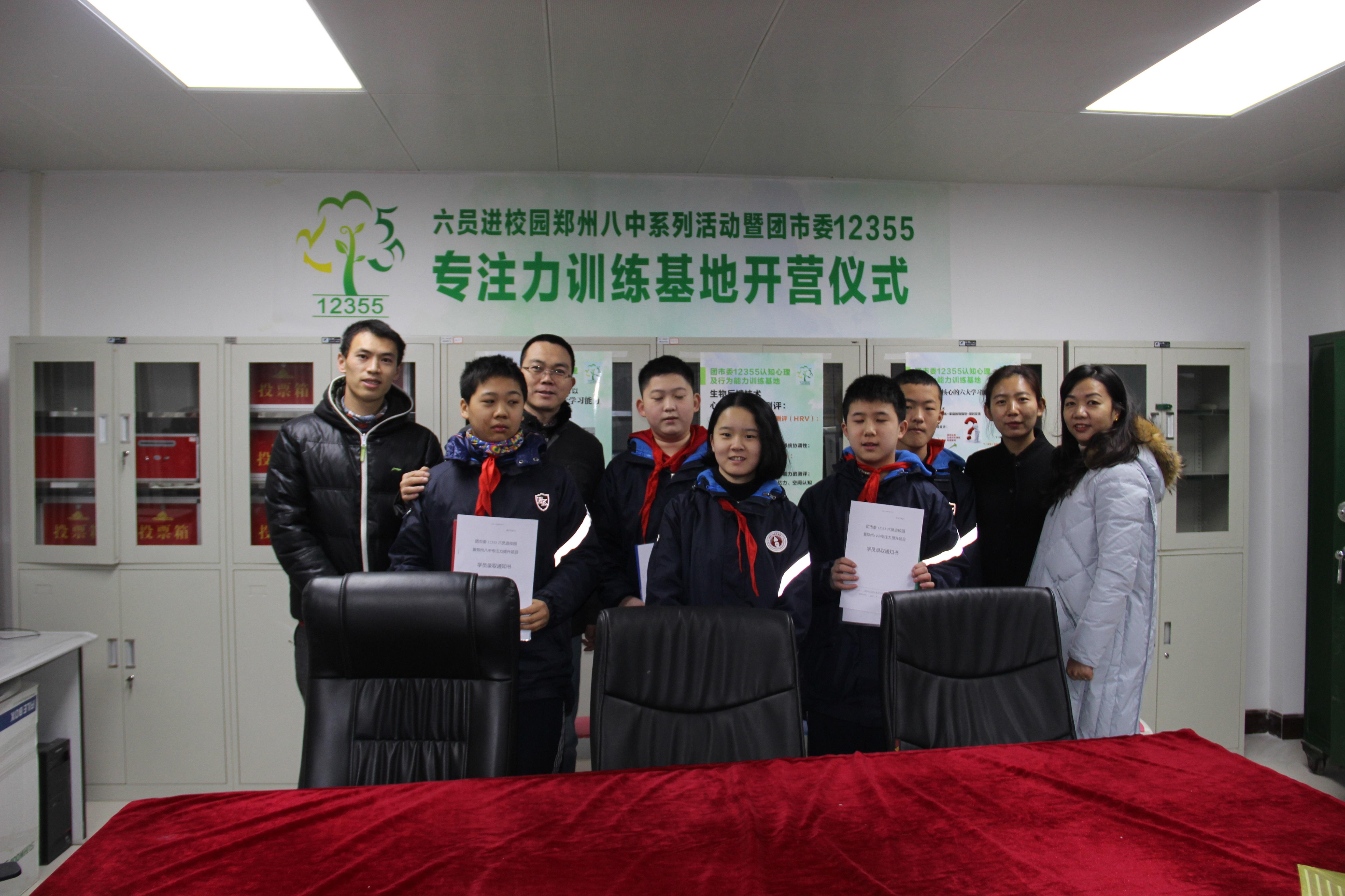 六员进校园郑州八中系列活动暨团市委12355专注力训练基地开营仪式.