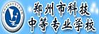 郑州市科技中等专业学校