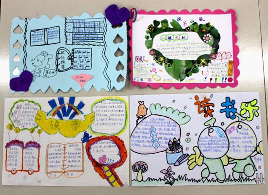"""小学在""""第三届读书节活动月""""中开展了以读书为主题的手抄报评比活动.图片"""