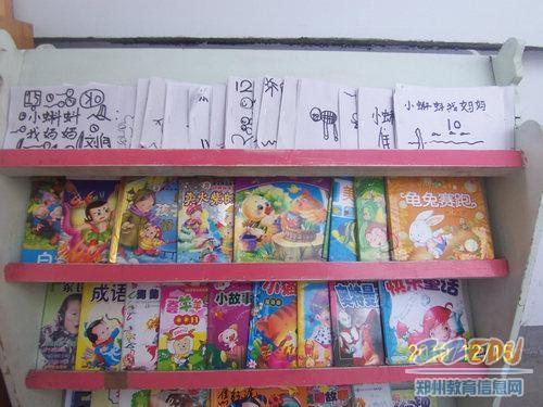 怎么布置qq空间_[荥阳] 第二幼儿园举行区角创设活动--郑州校园网
