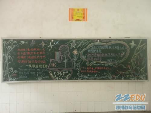 庆教师节主题班会会场图片