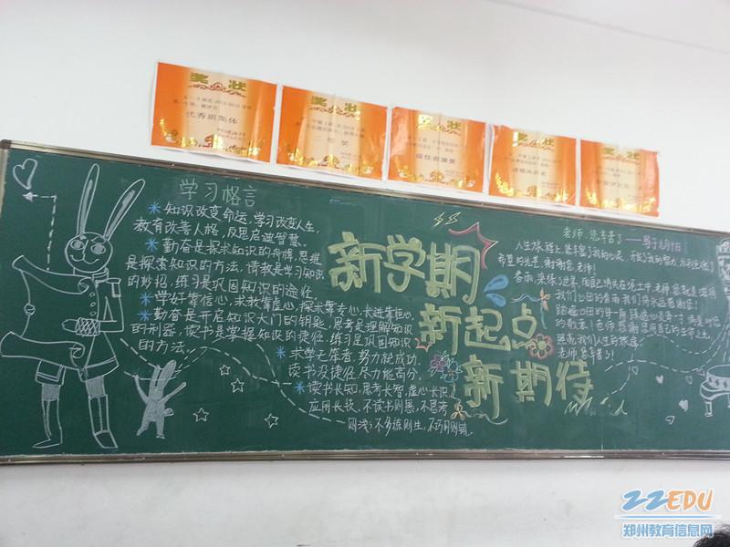 新校区高中举行班级黑板报