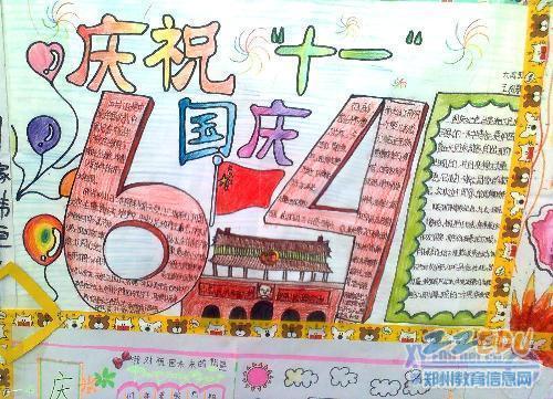 荥阳六小举行国庆节 我的中国梦 手抄报展图片