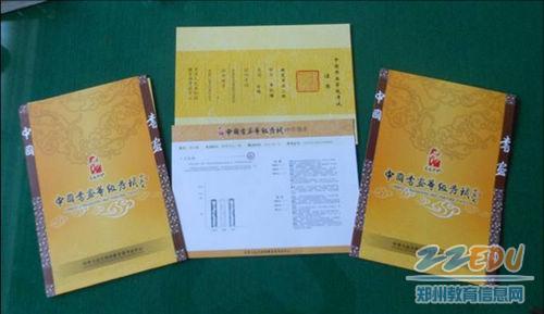 2014年荥阳市中国书画等级考试图片