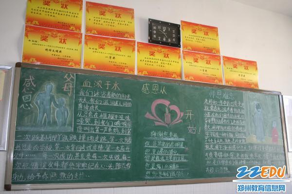 感恩黑板报-郑州61中开展 体验恩情 学会感恩 主题班会活动