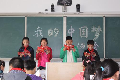 """召开一次""""我的中国梦""""主题班会图片"""