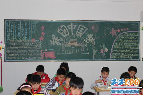 """辦一期""""我的中國夢""""主題黑板報"""