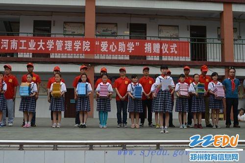 铝城小学举行河南工业大学管理学院 爱心助学 捐赠仪式