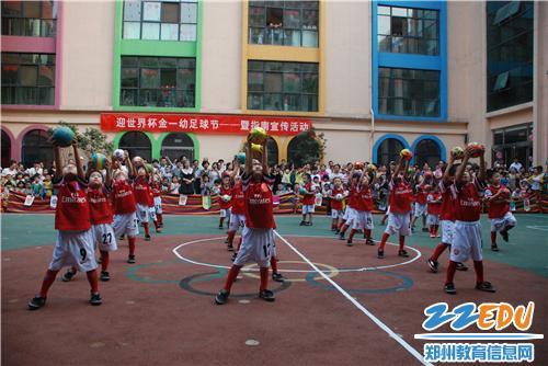 """金水区第一幼儿园组织开展""""足球节""""活动"""