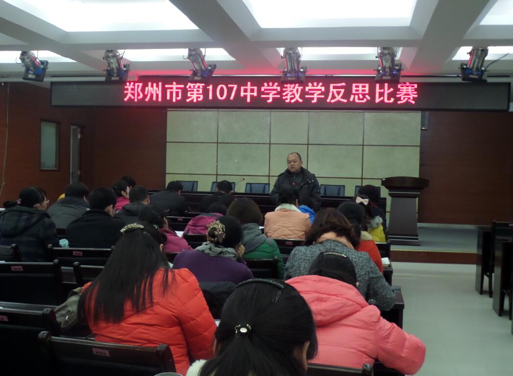 郑州107中反思教学聚焦真问题 分享经验交流共成长