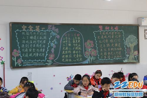 安全教育黑板报-凤凰双语小学开展 全国交通安全日 主题教育活动