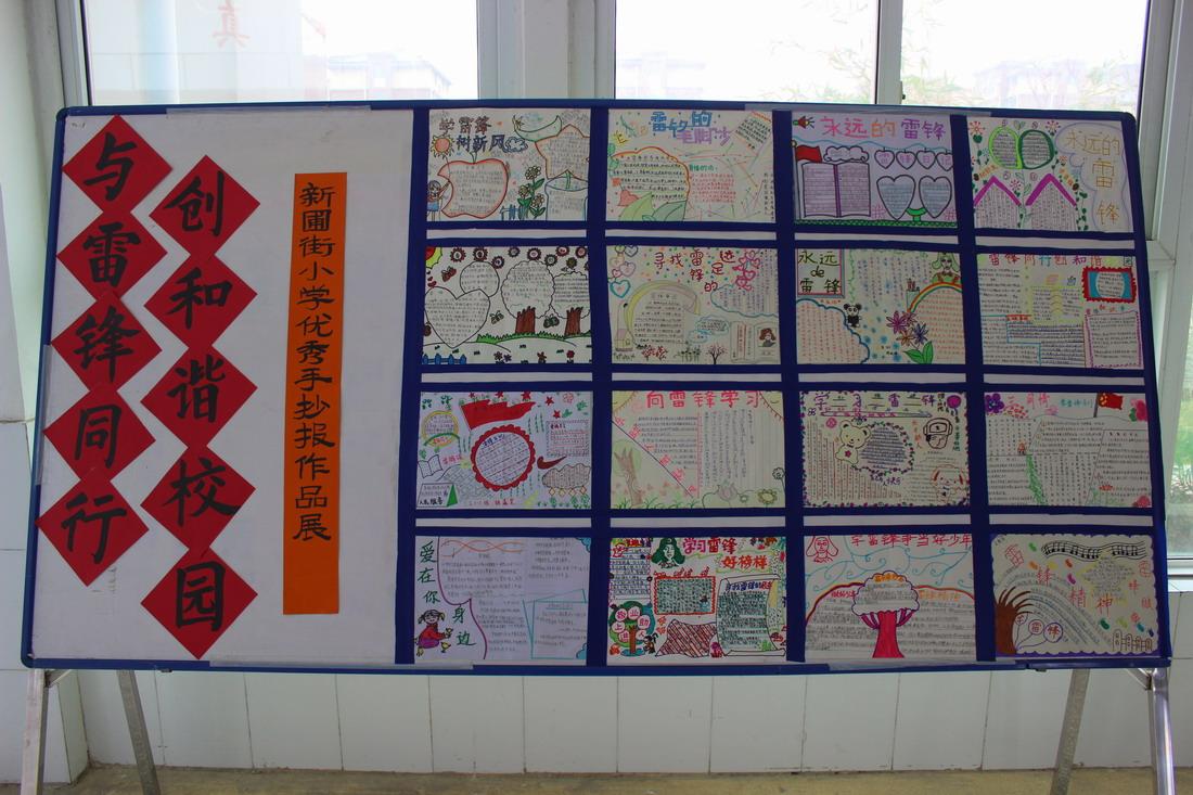 """中牟县新圃街小学在校内开展了""""与雷锋同行,创和谐校园""""主题手抄报"""