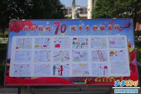 [上街] 金华小学开展纪念抗战胜利70周年手抄报展评活动