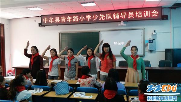县青年路小学 规范少先队礼仪,促进少先队发展