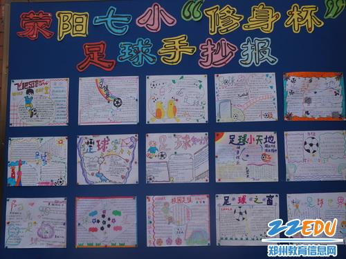 """荥阳七小举行""""修身杯""""足球手抄报展览"""