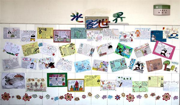 """3月3日下午,金水区艺术小学举办了""""光影世界""""手抄报展览活动."""