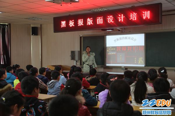 代表进行黑板报版面培训-班级文化创亮点,墙壁黑板会说话图片