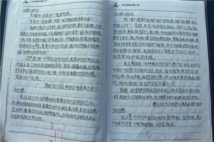 中牟县青年路小学:举行优秀读书笔记和手抄报展览活动