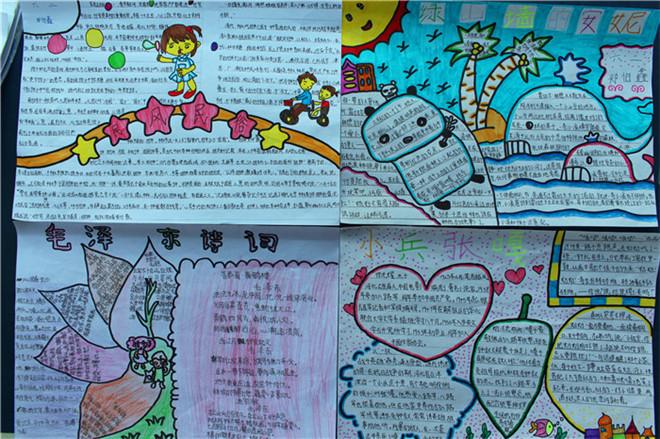 """中牟县青年路小学读书系列活动之一""""优秀读书笔记与手抄报展览""""活动隆"""