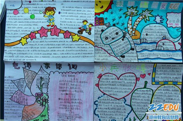 小学 举行优秀读书笔记和手抄报展览活动