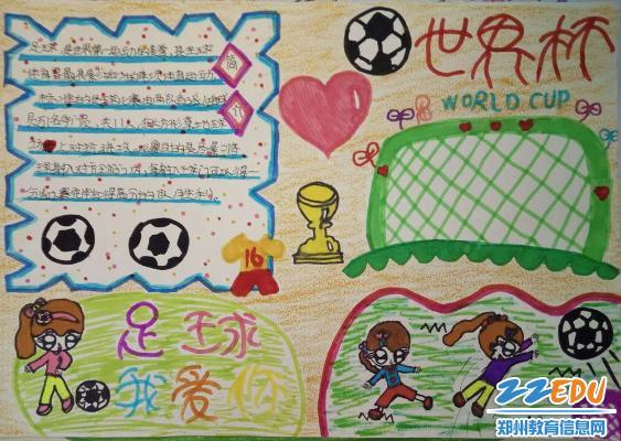 新圃街小学开展 我和足球的故事 主题征文和手抄报比赛