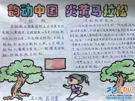 江山路第一小学开展 我们眼中的马拉松 主题活动