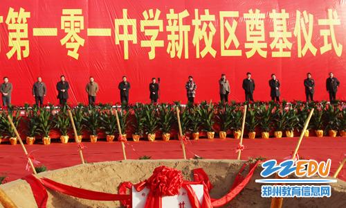 鄭州市第101校區新初中隆重舉行奠基儀式2017錄取中學民辦上海圖片