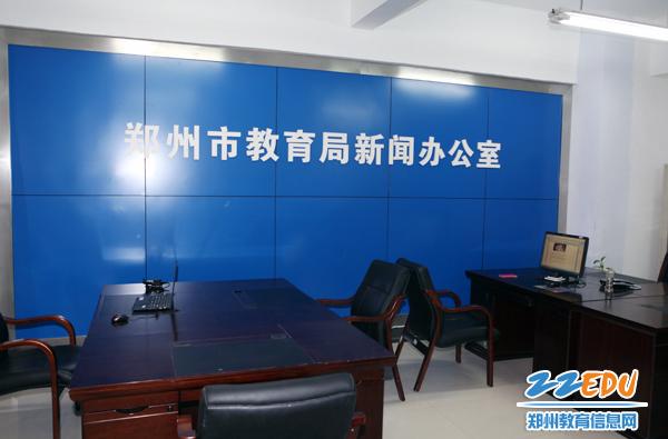 教育局办公网_【资讯】郑州市教育局新闻办公室正式挂牌成立