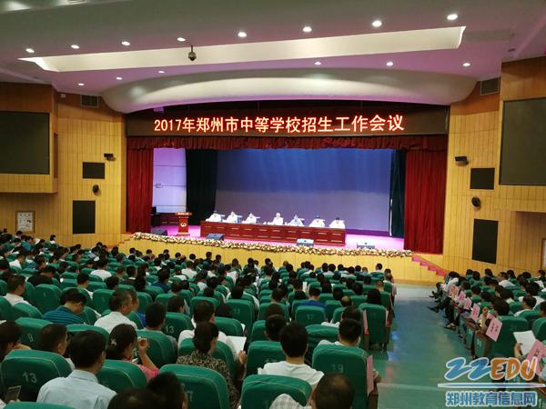 快讯:2017年郑州市中招工作会议召开 各项政策将陆续出台