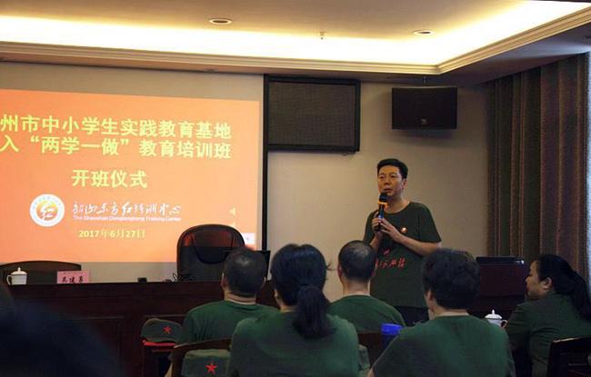 郑州市中小学生实践教育基地职工党性教育和素