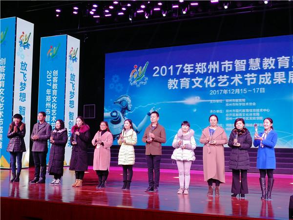 """""""未来已来"""",郑州市创客教育文化艺术节上演智慧好剧"""