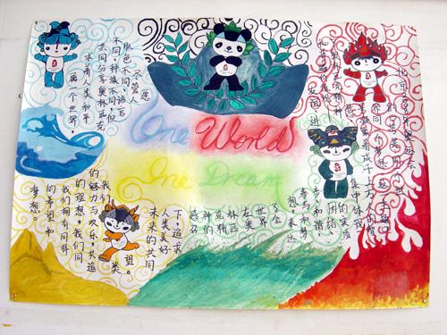 学生作品展——one world,one dream-用浓浓的画笔表达对祖国的热爱图片