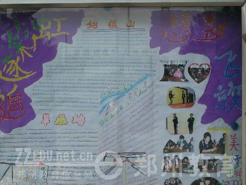 郑州63中学生制作的大型手抄报图片