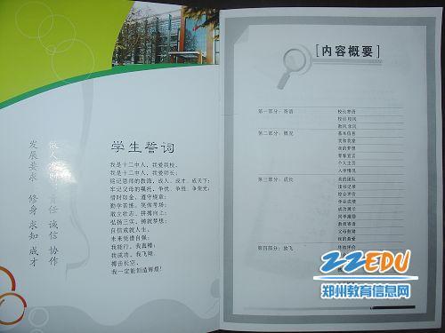 郑州/郑州12中综合素质评价手册和成长记录袋封面...