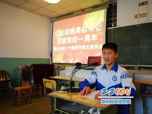 郑州盲聋哑学校举行纪念胡锦涛总书记视察学校一周年活动 -纪念胡锦图片