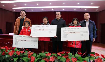 郑东新区152名贫困师生领到75万元资助金