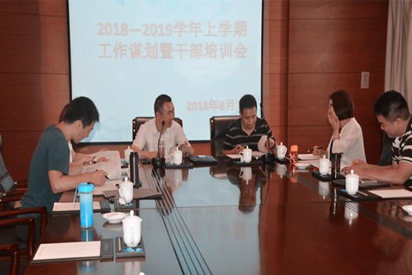 小组讨论工作计划