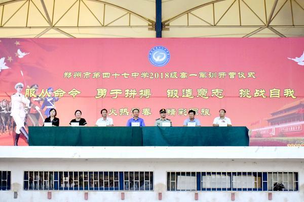 郑州47中隆重举行军训开营仪式